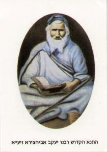 רבי יעקב אבוחצירה